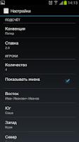 Screenshot of Расчёт пули