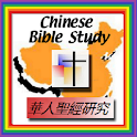 Chinese Bible Study logo