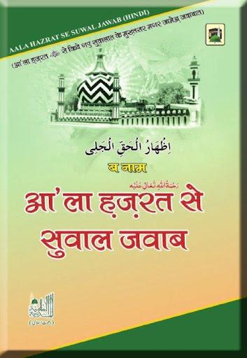 AlaHazrat Se Sawal Jawab Hindi