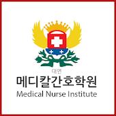대연메디칼간호학원