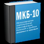 МКБ 10 (Free)