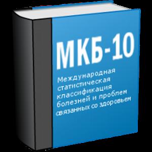 МКБ 10 (Free) 醫療 App LOGO-APP開箱王