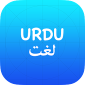 Urdu English Dictionary Box