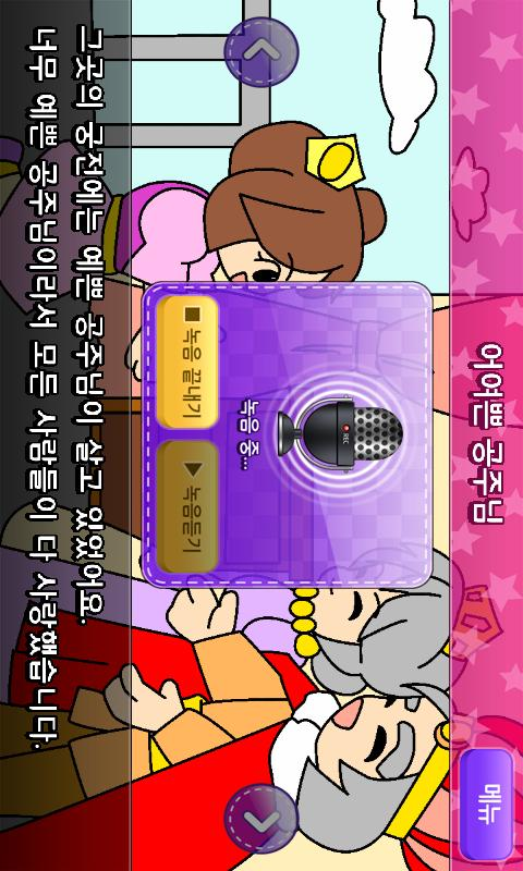 동화색칠놀이 어여쁜공주님 - screenshot