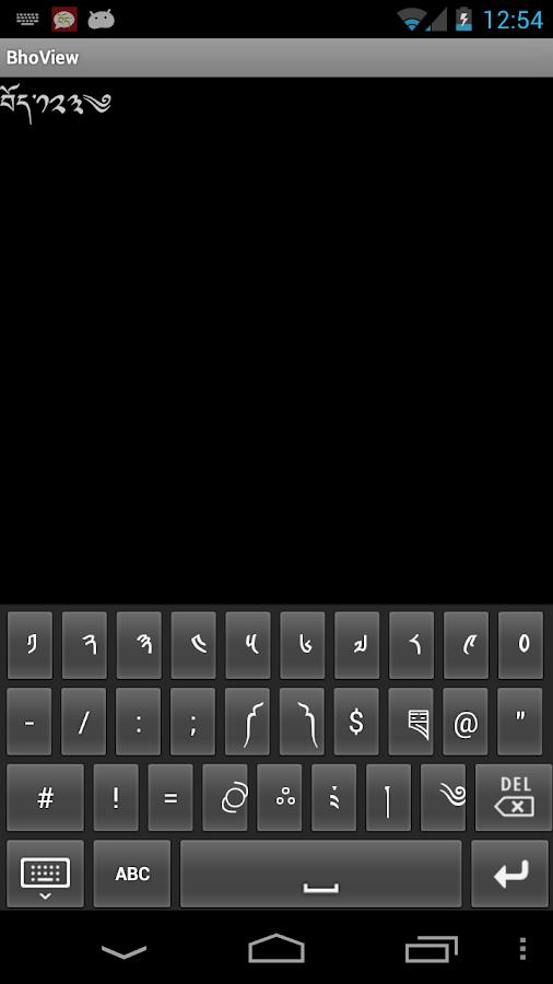 Tibetan Keyboard- screenshot