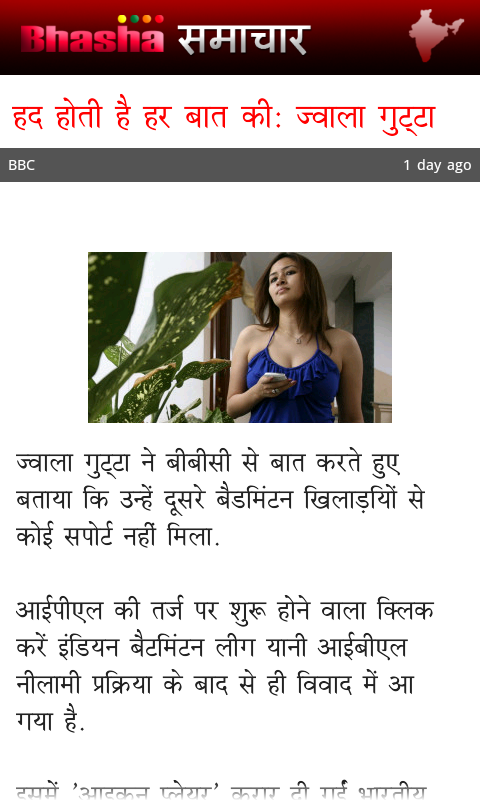 Samachar - India Hindi News- screenshot