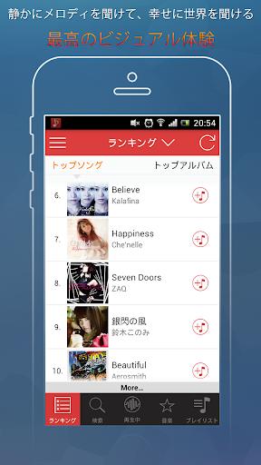 無料で音楽聴き放題 -MelodyMusic-MP3連続再生
