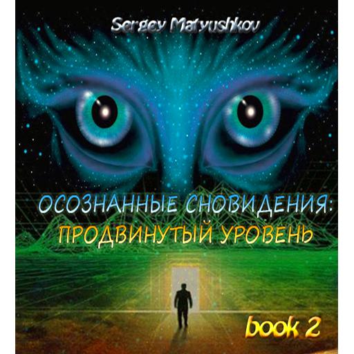 Осознанные Сновидения Книга