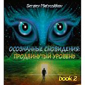Осознанные сновидения. Книга 2
