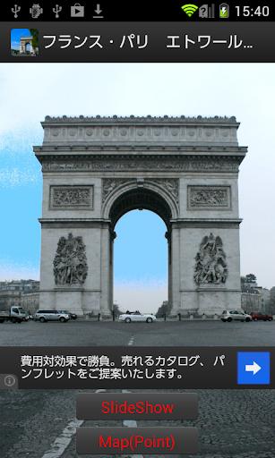 フランス・パリ エトワール凱旋門 FR009