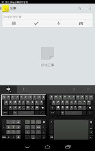 Google Cantonese Input Screenshot 19