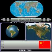 世界地理學