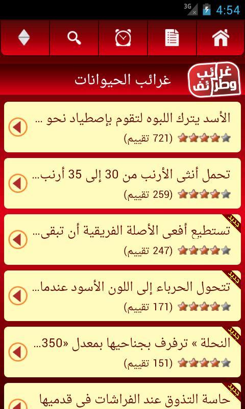غرائب وطرائف - screenshot