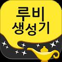 세븐나이츠 루비 생성기 mobile app icon