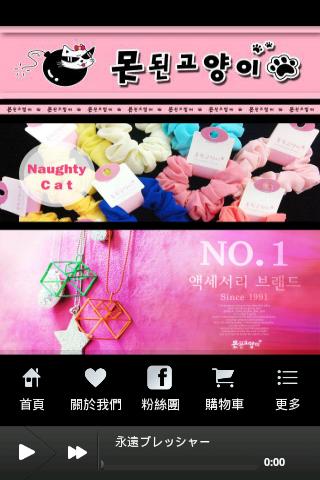 韓國飾品專業品牌-淘氣貓 Naughty Cat 粉絲APP