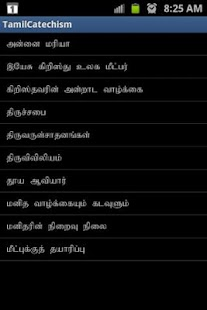 Tamil Catechism Book - screenshot thumbnail