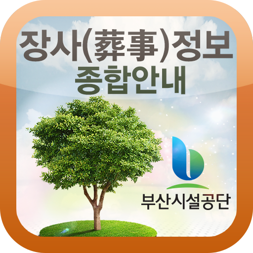 장사정보 종합안내(부산영락공원, 부산추모공원)