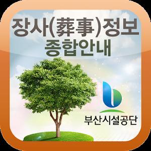 장사정보 종합안내(부산영락공원, 부산추모공원) 아이콘