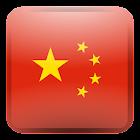 Learn Mandarin Chinese WordPic icon