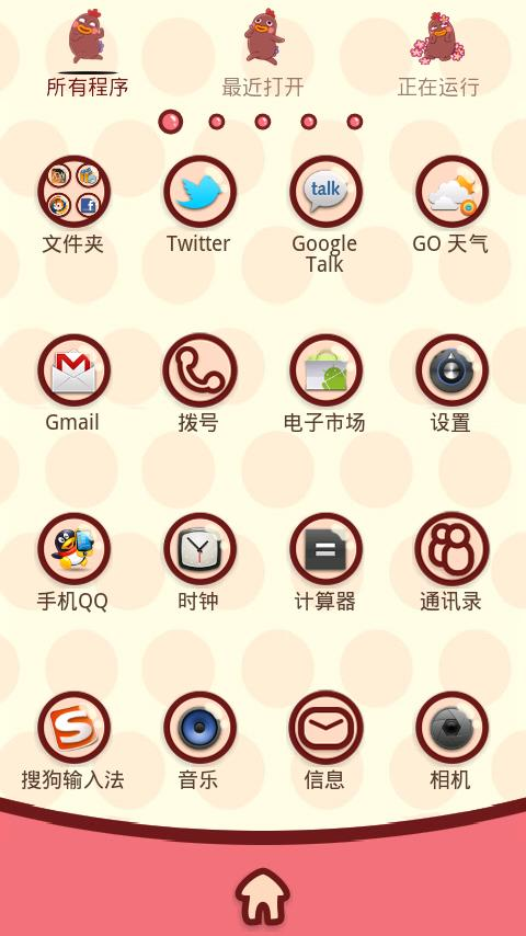 Xiaoyaoji Theme GO Launcher EX - screenshot