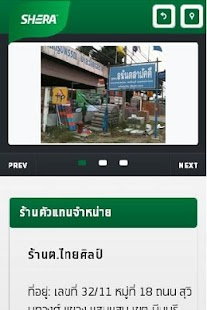 SHERA Store Locator - screenshot thumbnail