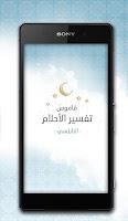 Screenshot of قاموس تفسير الأحلام- النابلسي