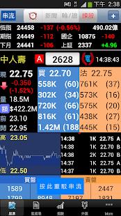 TDstock PRO - 金股至尊 (香港股票即時報價) - náhled