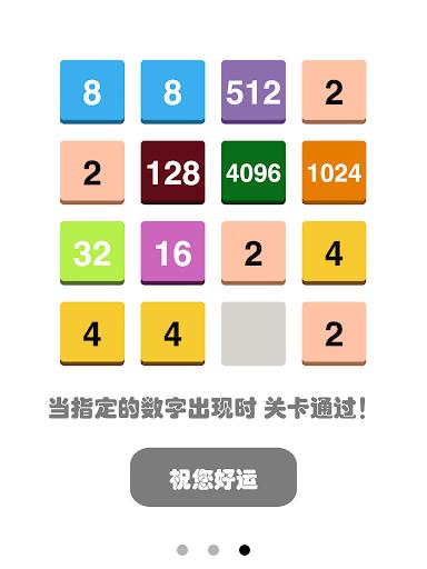 益智必備免費app推薦 1024 & 2048 - 数字和智力游戏線上免付費app下載 3C達人阿輝的APP
