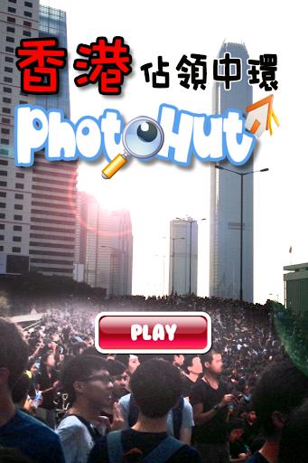 HK Photohut 之 佔領中環