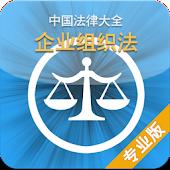 中国法律大全(企业组织法)