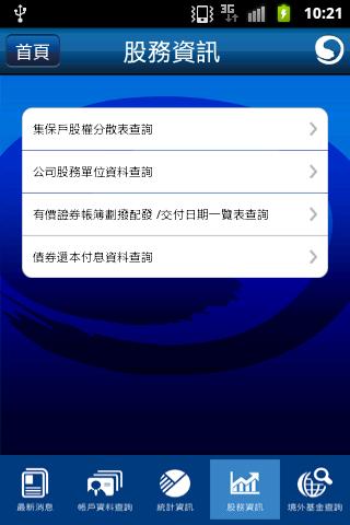 玩財經App|集保結算所免費|APP試玩