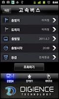 Screenshot of 교통정보(고속버스(무료 예매), 시외버스, 열차)