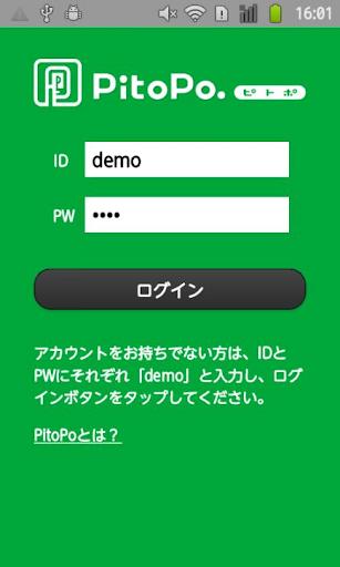 PitoPoデモアプリ