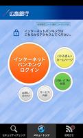 Screenshot of 広島銀行