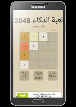 لعبة الذكاء الصعبة 2048