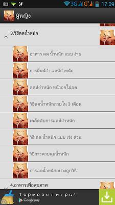 วิธีลดน้ําหนัก - screenshot