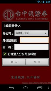 台中銀證券- E觸即發 - náhled