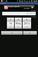 Screenshot of العد التنازلي