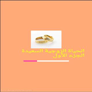 سر سعادة الحياة الزوجية