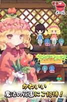 Screenshot of 栽培少女〜秘密の種〜