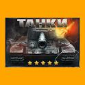 Танки icon