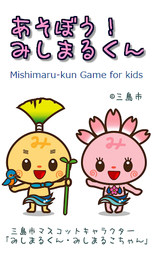 Mishimaru-kun Game for kids