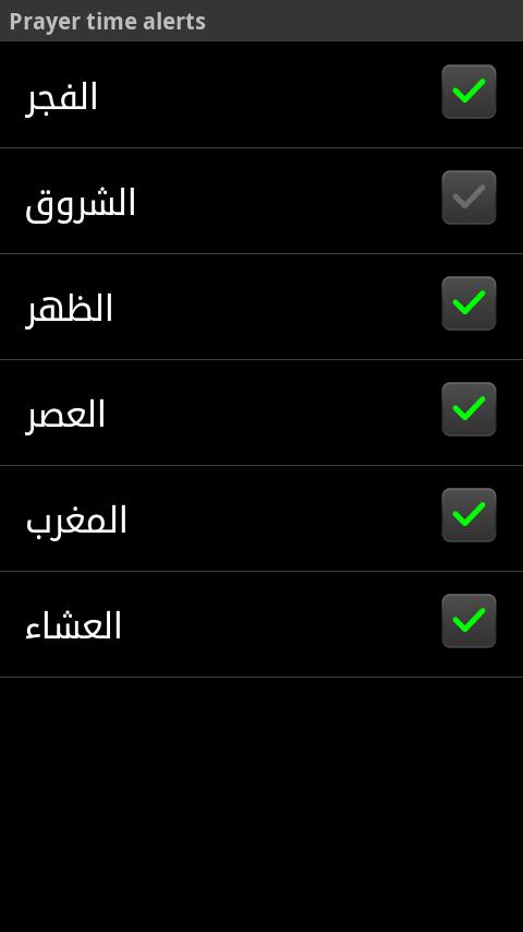 القبلة | AlQebLah- screenshot
