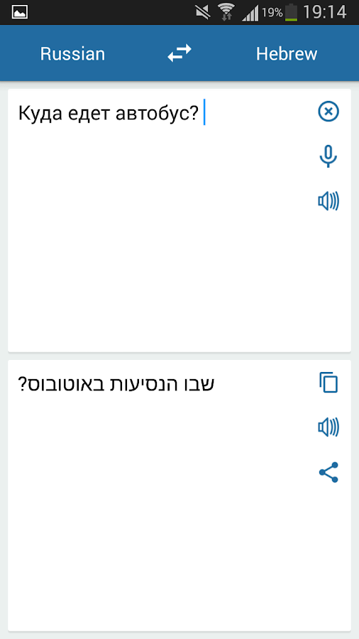 Russian To Hebrew Translation 68