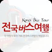 전국버스여행
