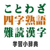 ことわざ・四字熟語・難読漢字 学習小辞典