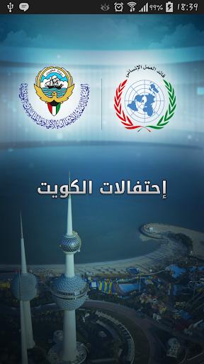 Kuwait Festivals