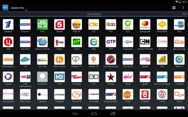 IPTV Pro- screenshot