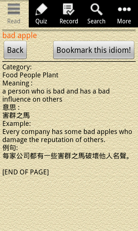 English Grammar -Idiom- screenshot