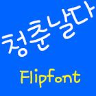 RixYoungFly Korean FlipFont icon